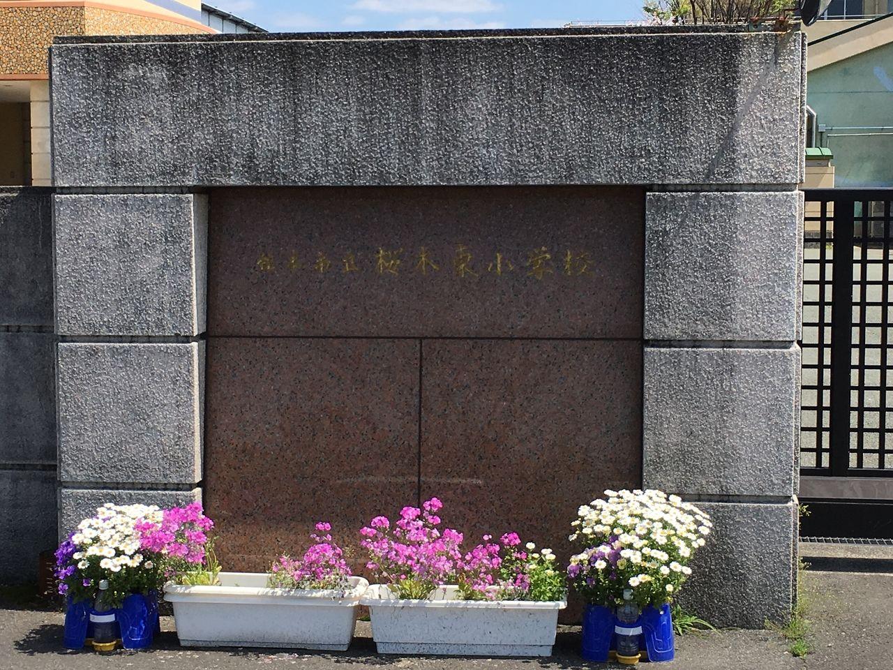 熊本市立桜木東小学校正門