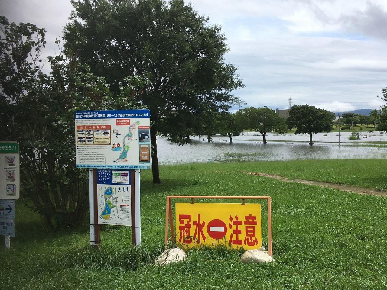 冠水注意看板の設置されている大雨で冠水した水前寺江津湖公園・広木地区