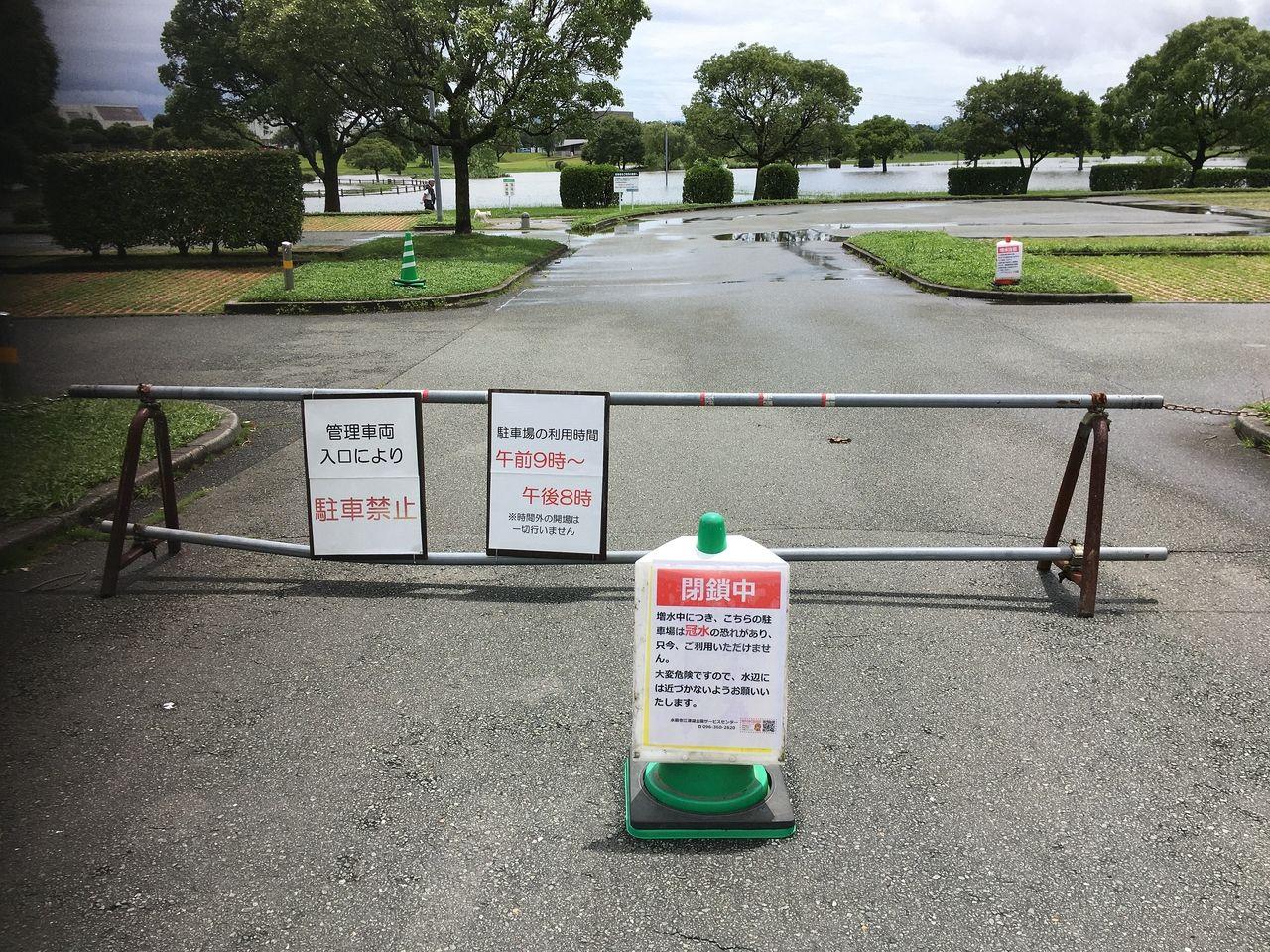冠水で閉鎖されている駐車場入口