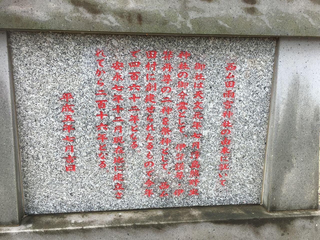改築記念碑に記されている西無田雨宮神社の由来