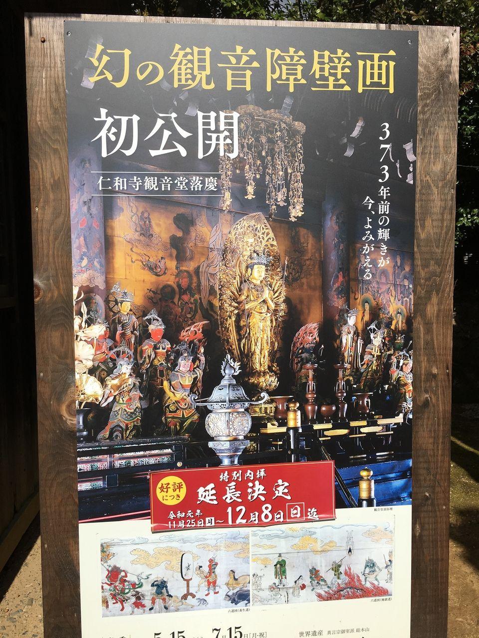仁和寺観音堂落慶 幻の観音障壁画 初公開のポスター