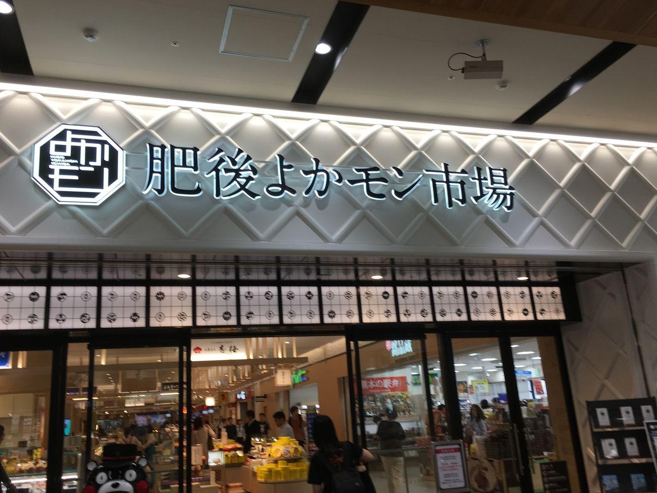 在来線の高架化により新装した熊本駅の新しい目玉、美味しものいっぱい