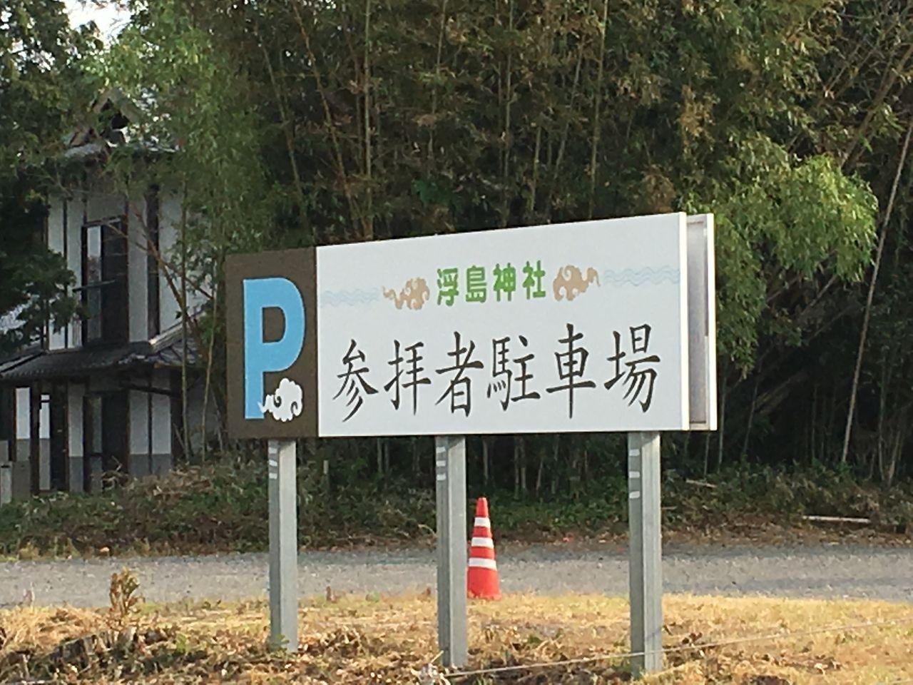 浮島さん本殿うらにある参拝者用駐車場