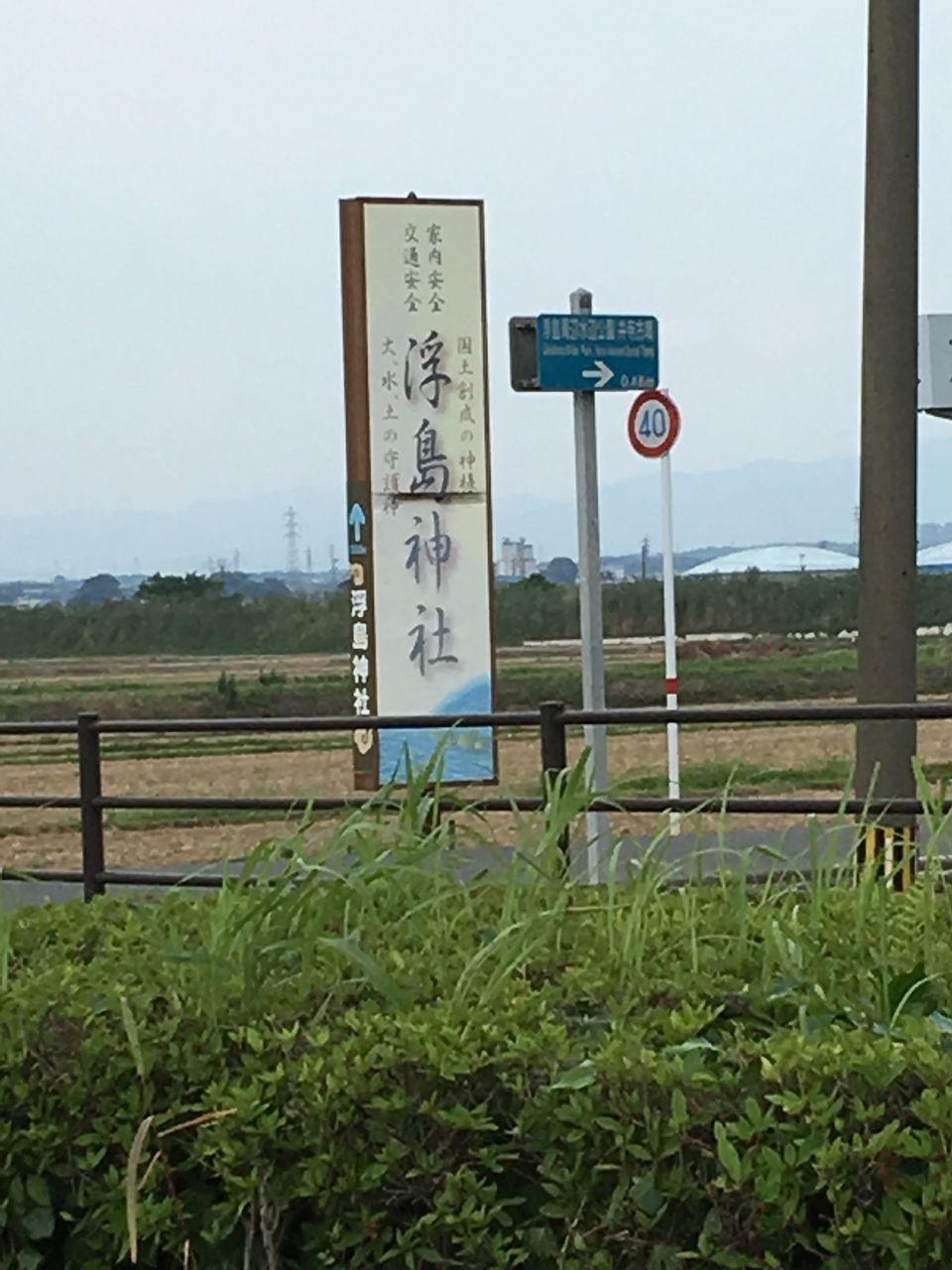 県道から浮島さんへの分岐点にある浮島さんの案内看板