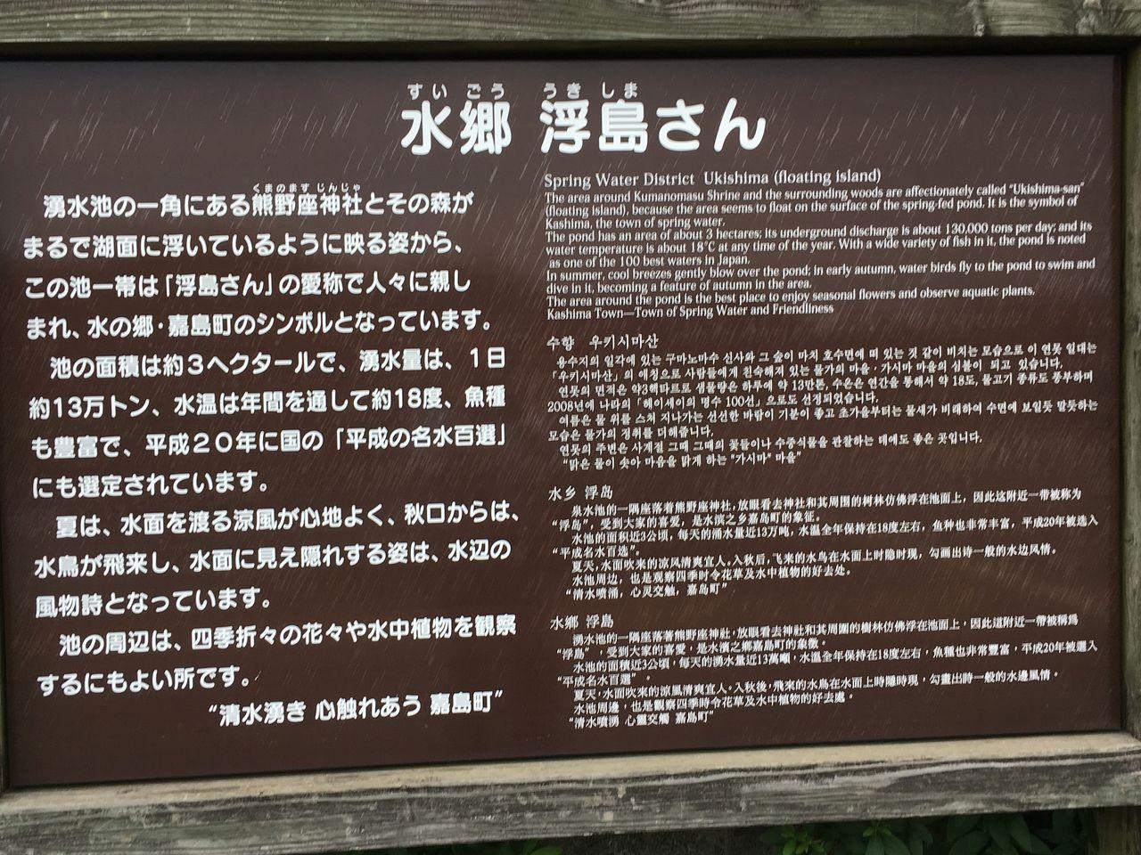 浮島さんの由来についての地元の町による案内板