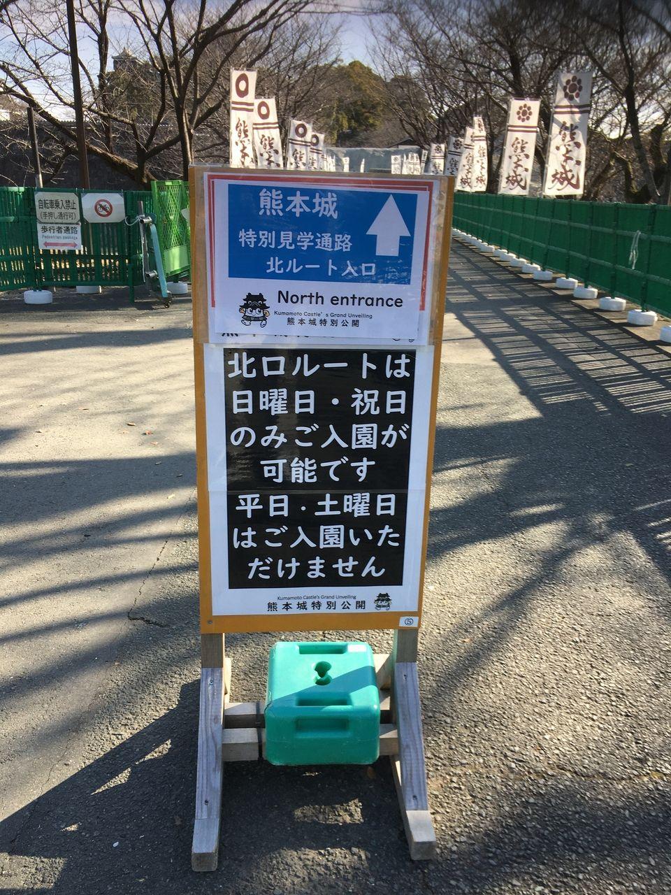 熊本城 特別見学通路