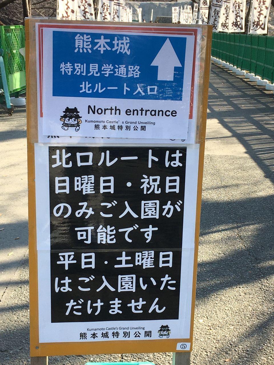 特別見学通路が開設されている熊本城