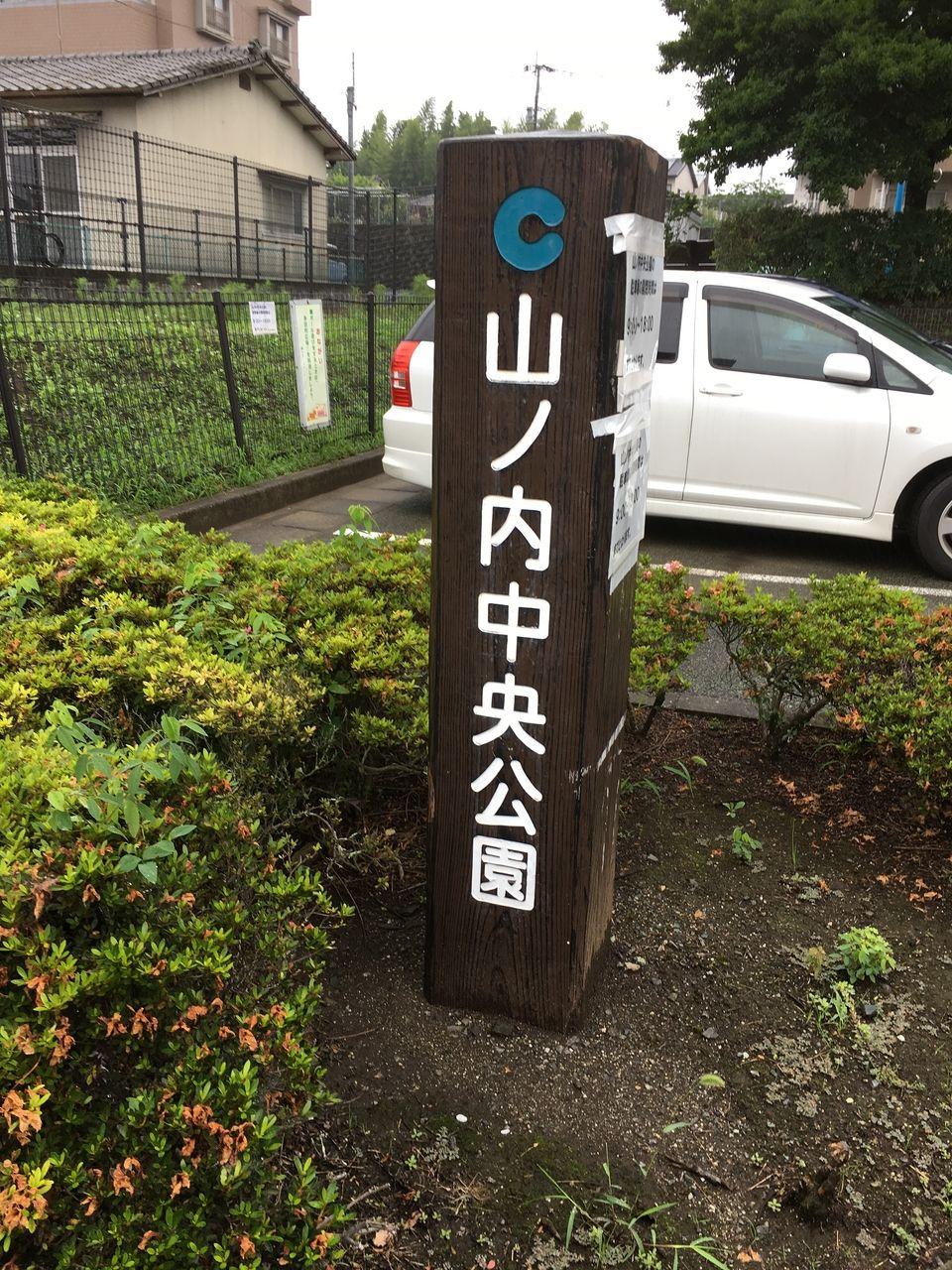 熊本市東区山ノ内中央公園