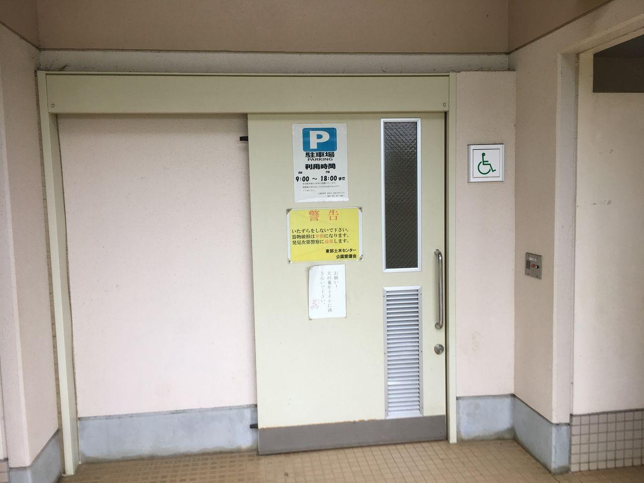 障害のおありになる方利用できるトイレ