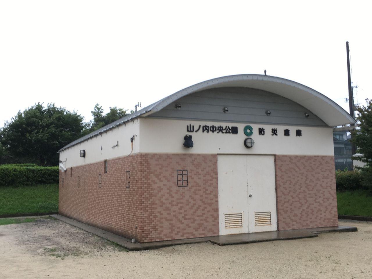 公園内に設置されている防災倉庫