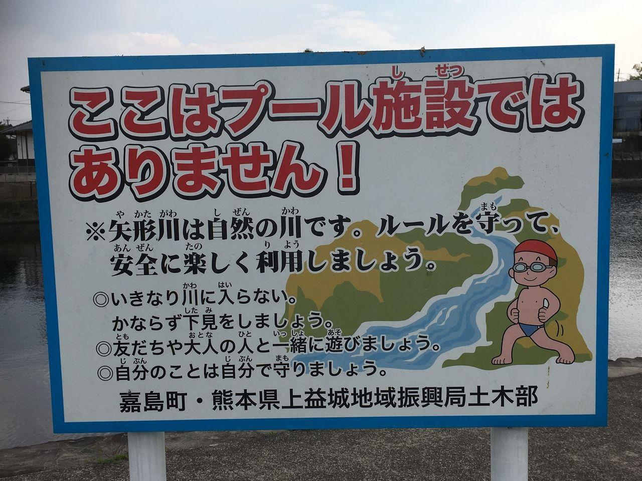天然プールを普通のプールと混同しないようにとの県からのお知らせ