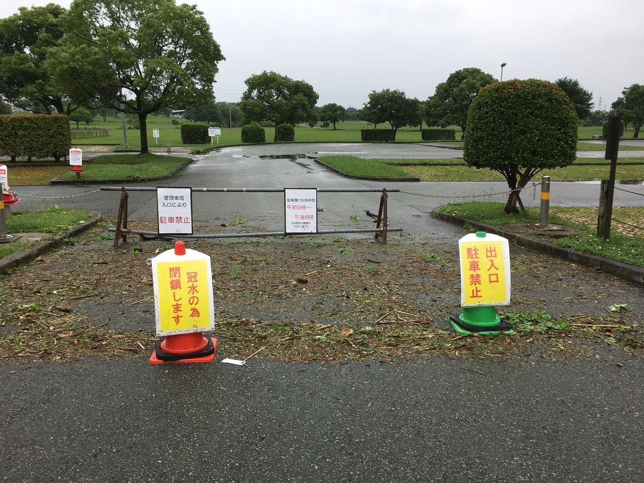 冠水のため閉鎖された駐車場入口