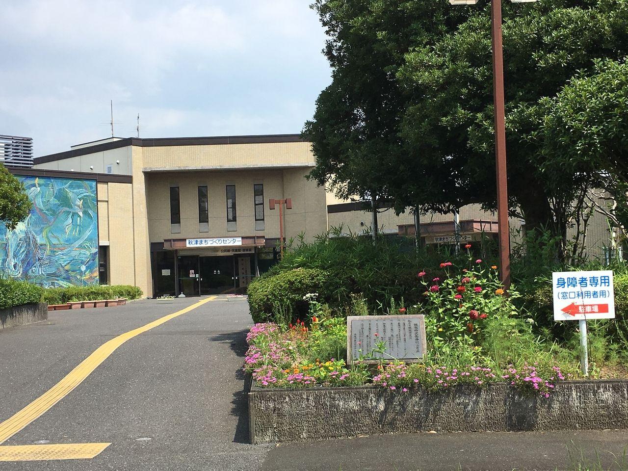 秋津公民館がはいっている東区役所秋津出張所の玄関
