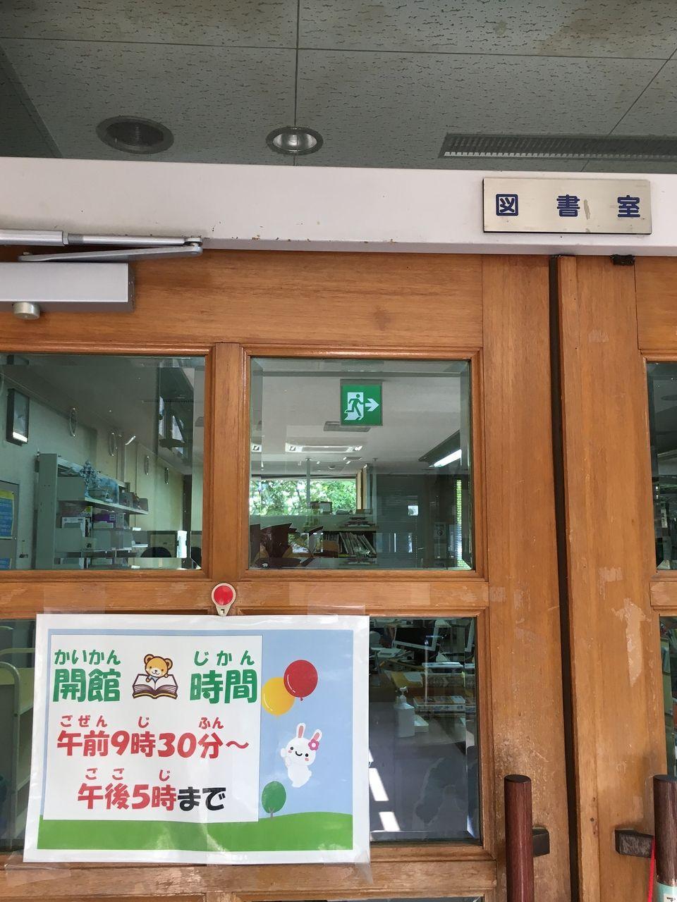 公民館内にある図書室の入口