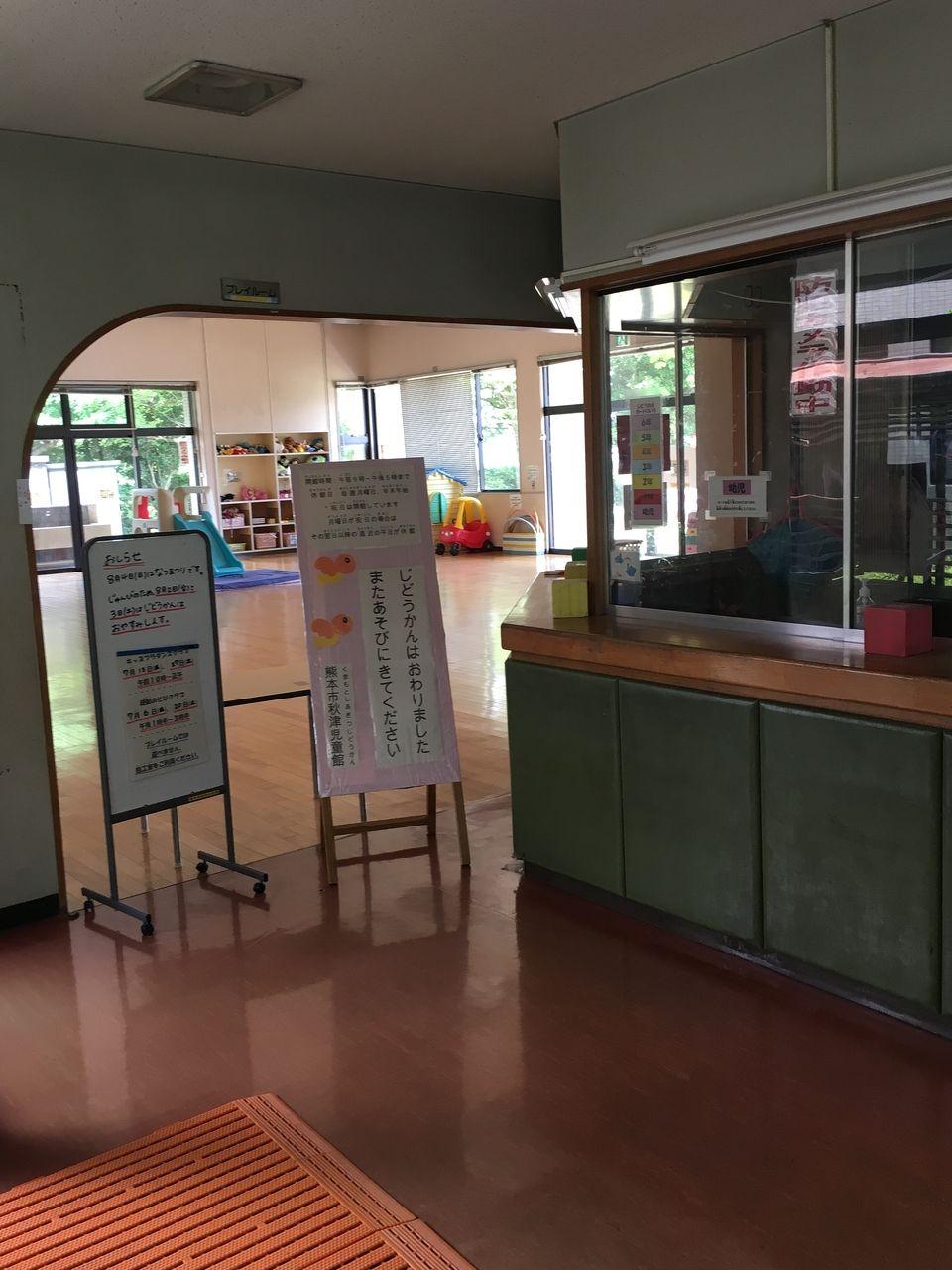 公民館内にある児童館の入口