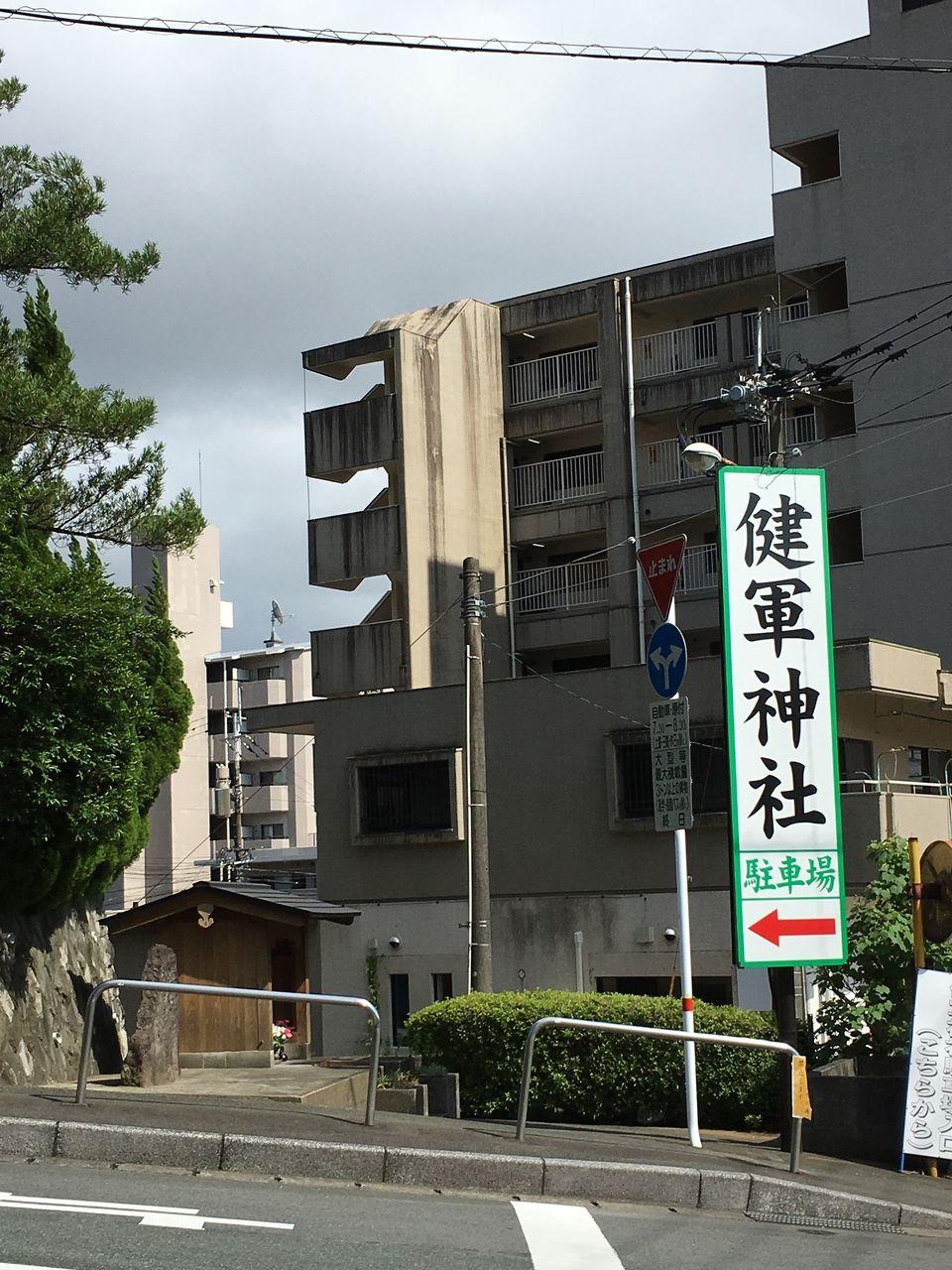 健軍神社駐車場入り口