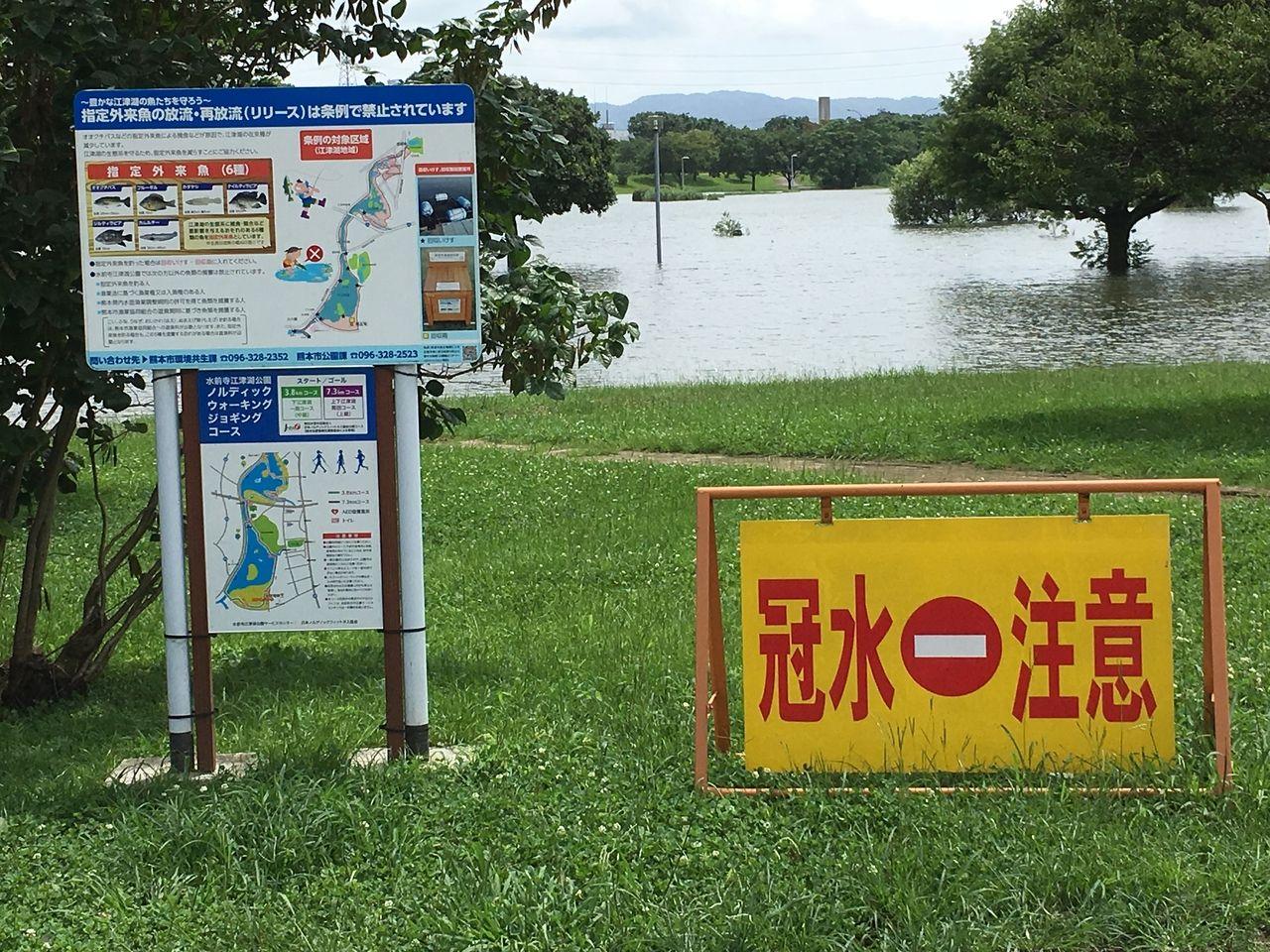 冠水注意の警告看板