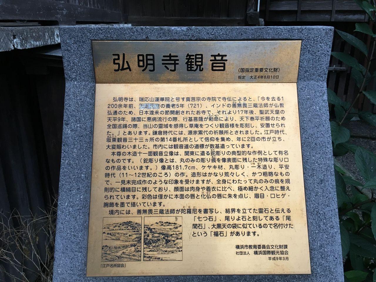 横浜市教育委員会文化財課による説明板