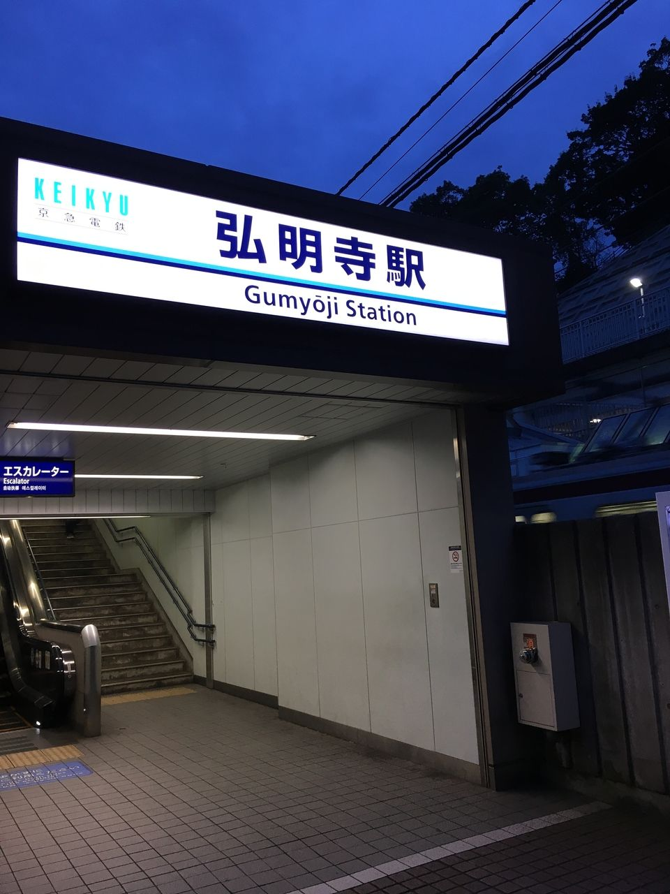 京浜急行弘明寺駅