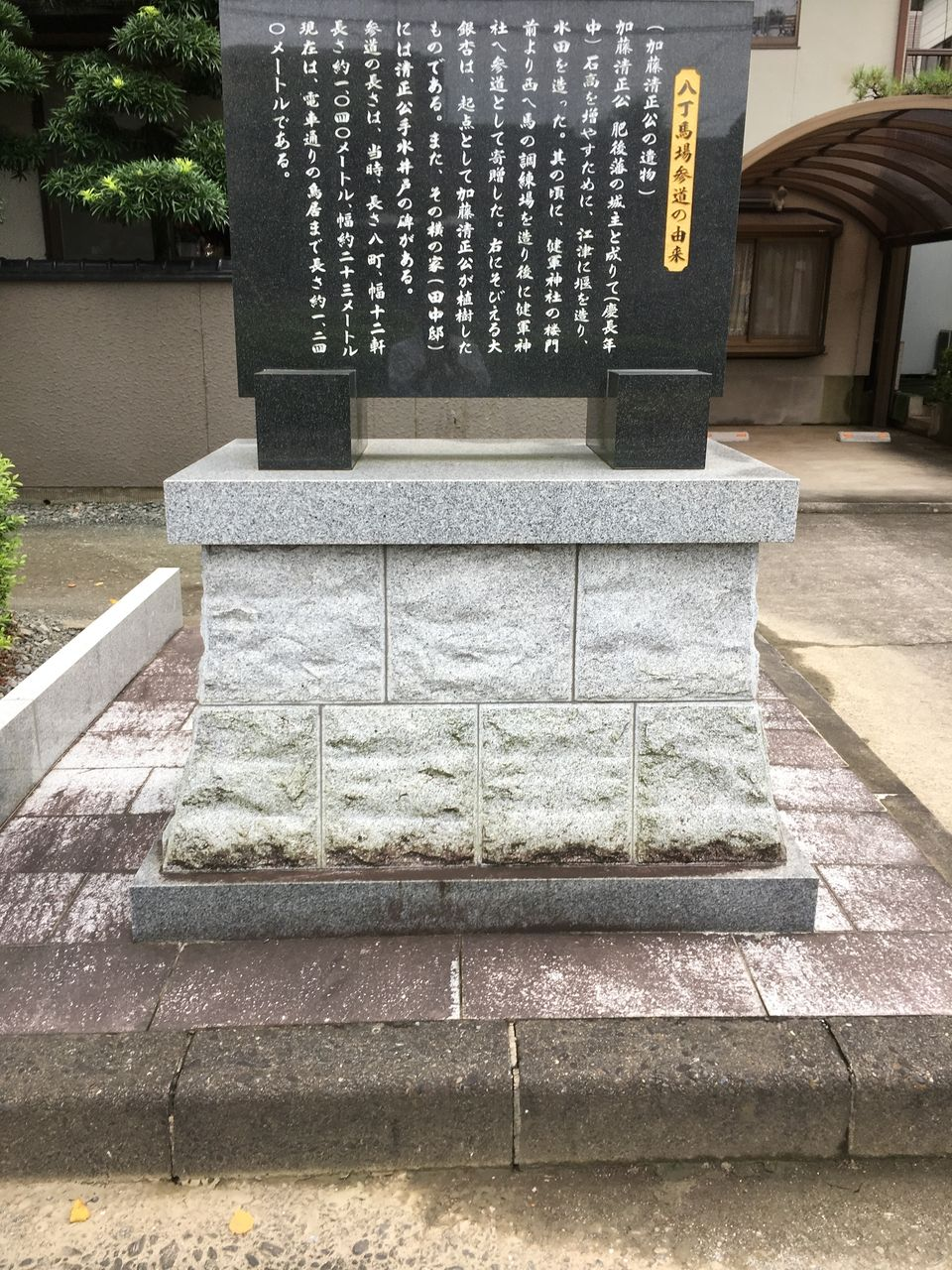 ハ丁馬場参道の由来の記念碑