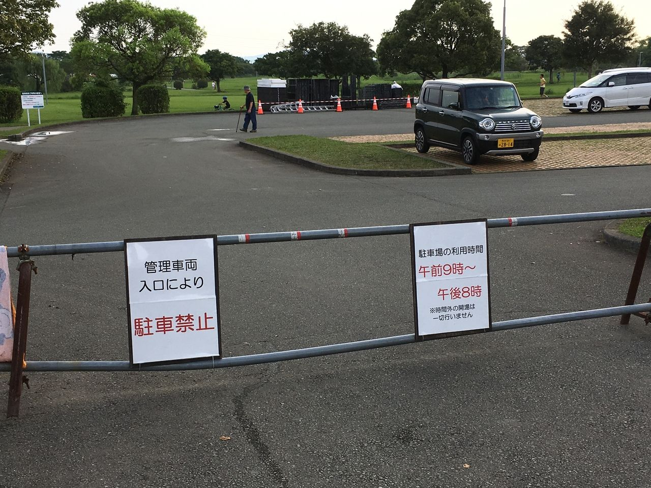 片付けのための管理車両入口により駐車禁止の看板