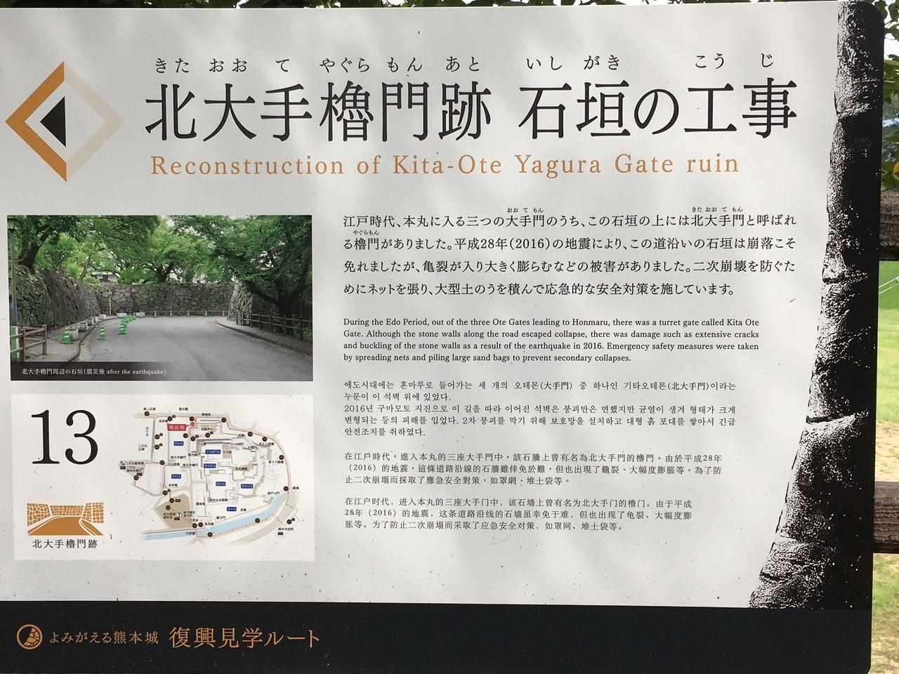 北大手櫓門跡石垣の工事の説明板
