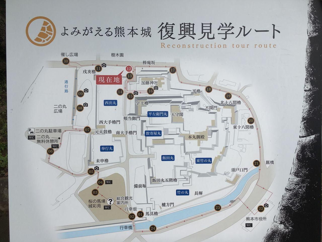 よみがえる熊本城 復興見学ルート
