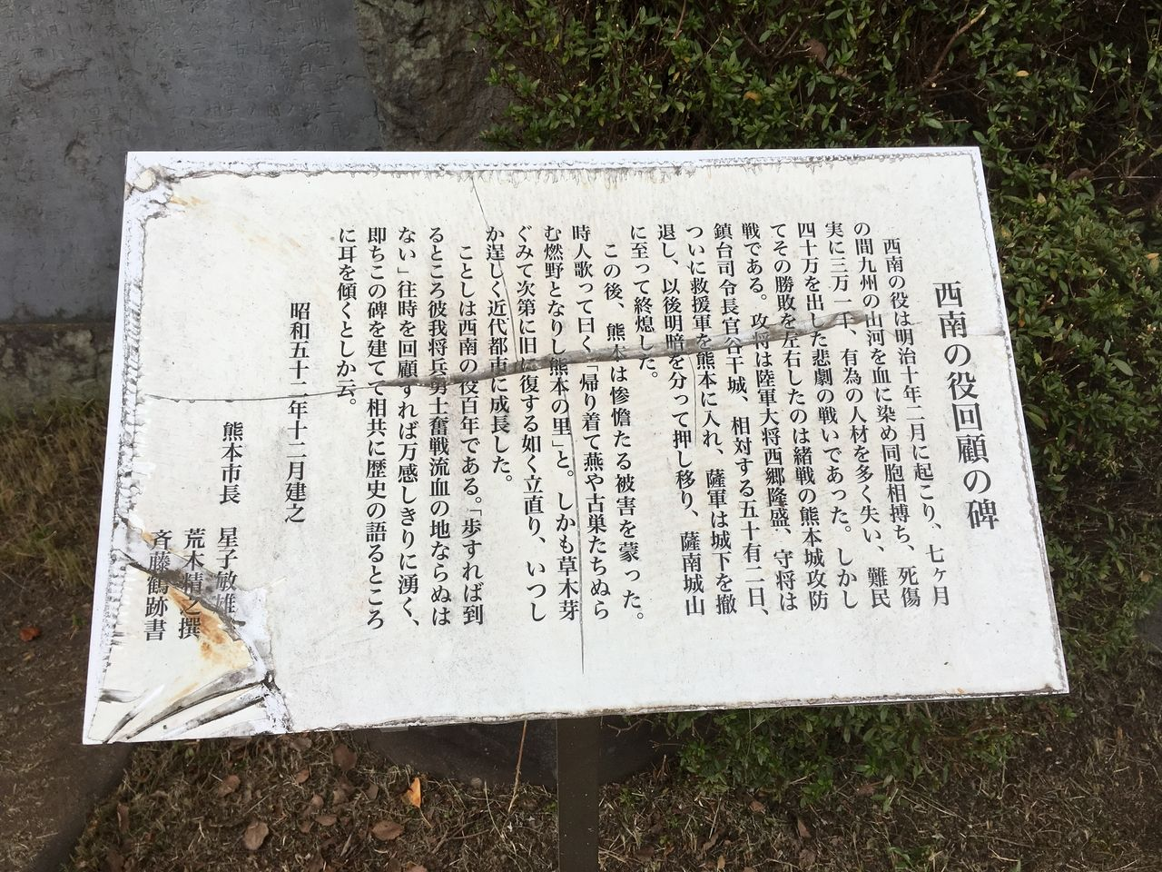 昭和52年12月建立 西南の役100年の記念として建立