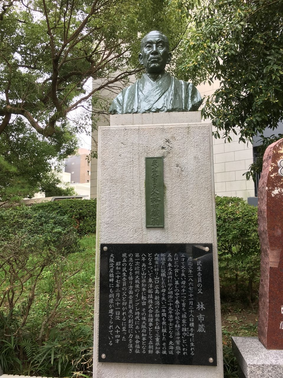 民生委員の父 林 市蔵 の銅像