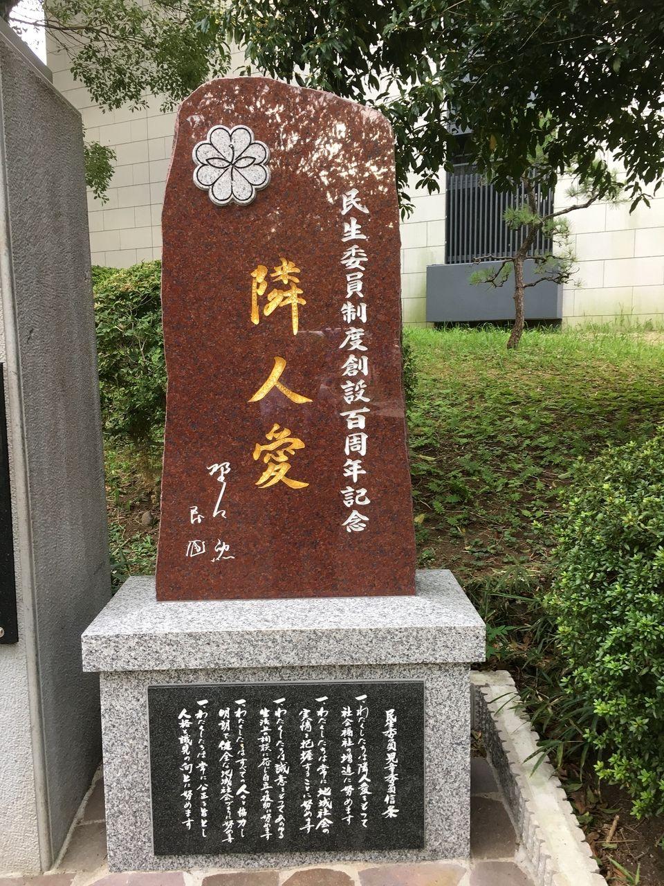 民生委員制度創設100周年記念の記念碑