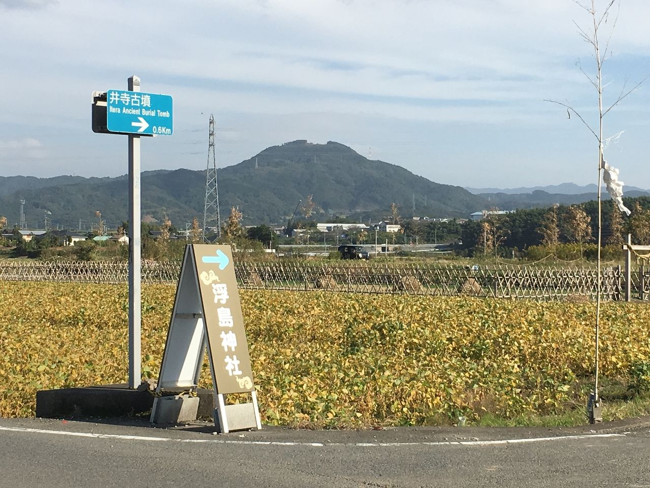 献穀斎田入口のところにある浮島熊野座神社と井寺古墳の看板