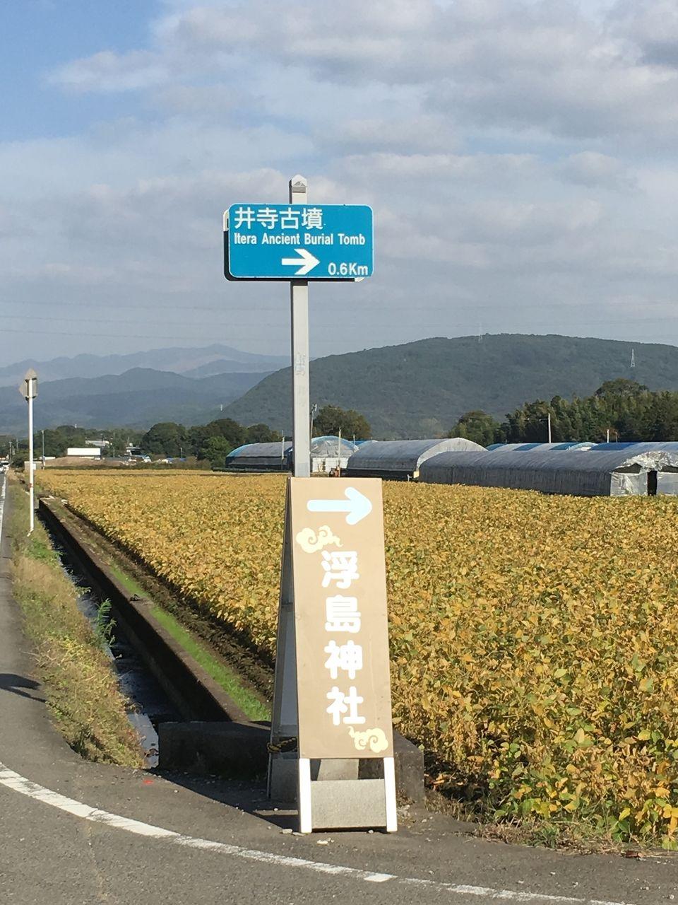 浮島熊野座神社と井寺古墳の案内板