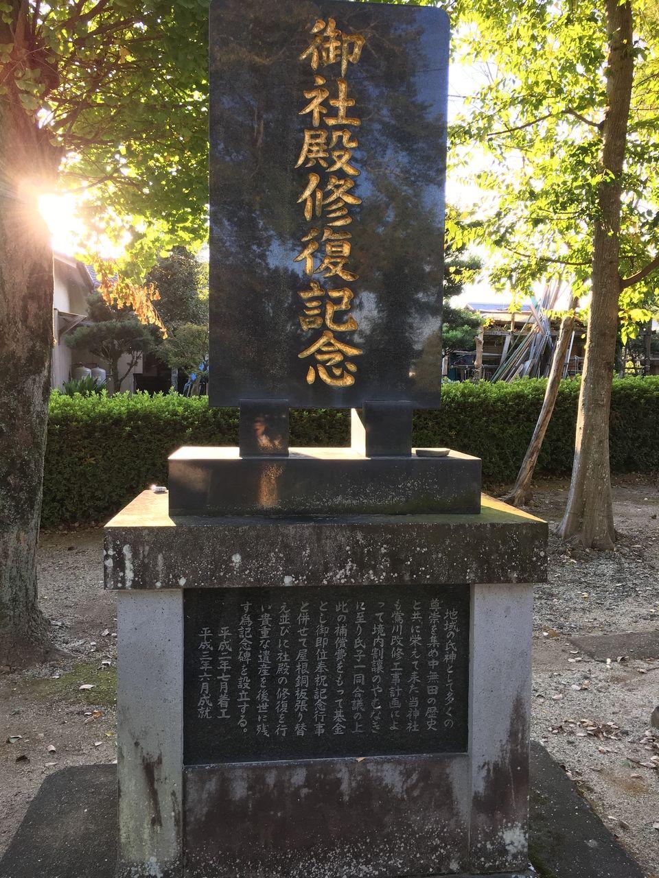御社殿修復記念碑