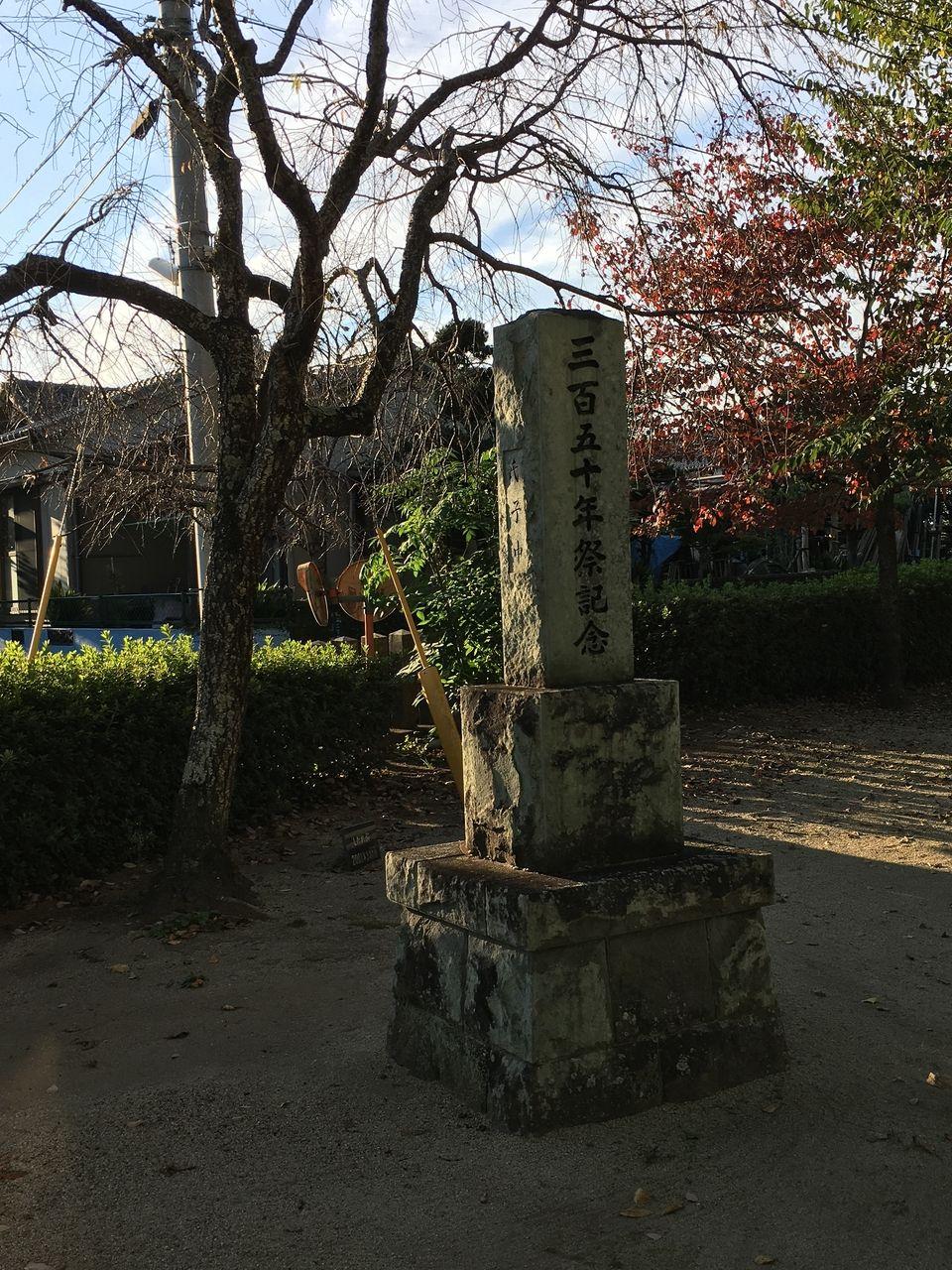 三百五十年祭記念碑