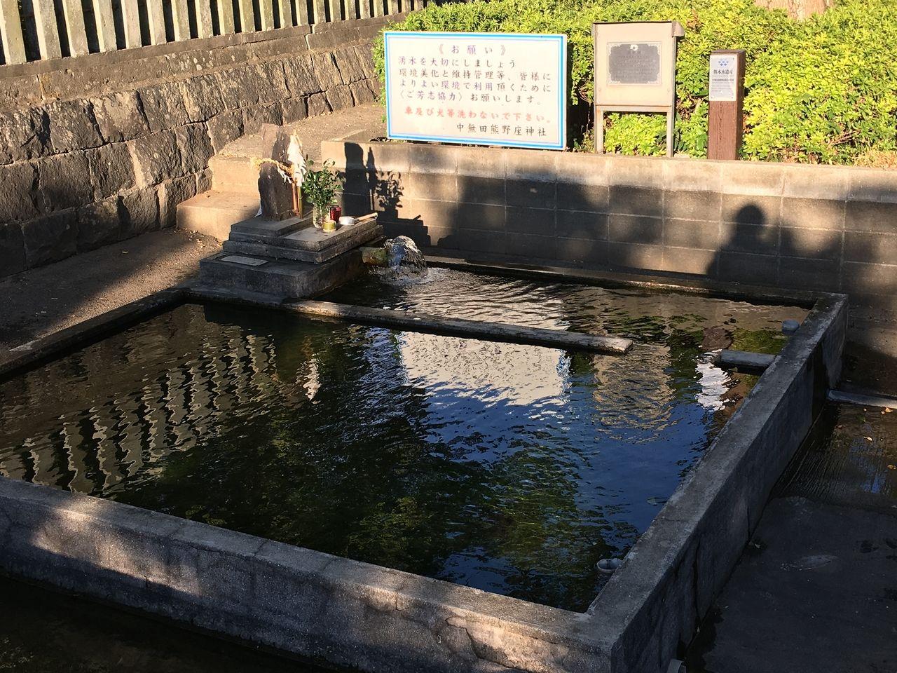水神様のお祭りされた水汲み場
