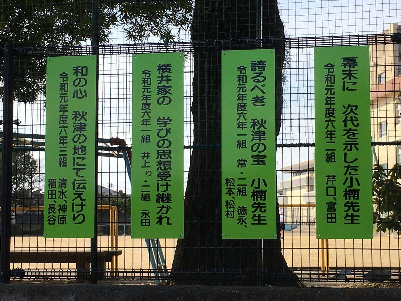 秋津小あいさつ通りに掲示された標語
