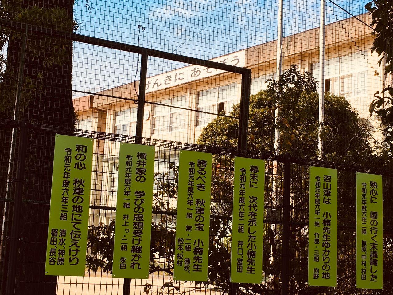 校舎の壁にも標語のある秋津小