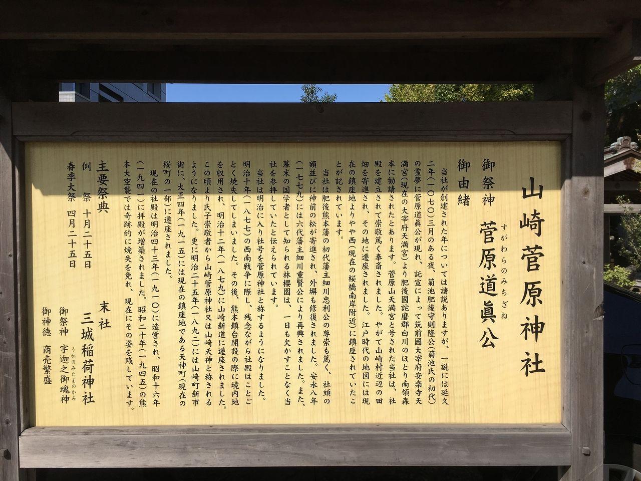 山崎菅原神社御由緒案内板