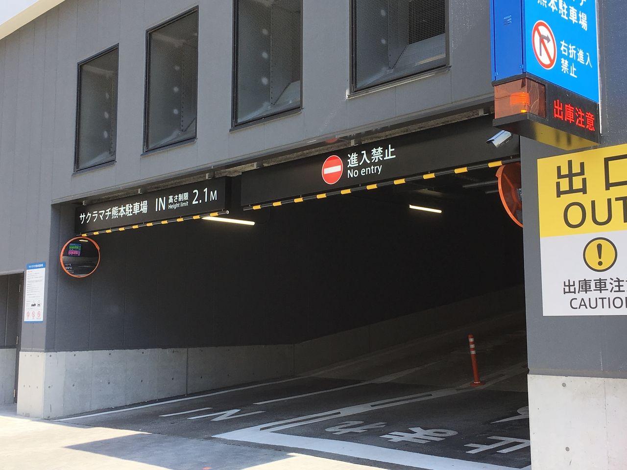サクラマチ クマモト駐車場入口と出口