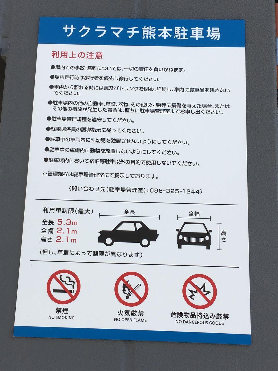 サクラマチ クマモト駐車場の利用上の注意の看板