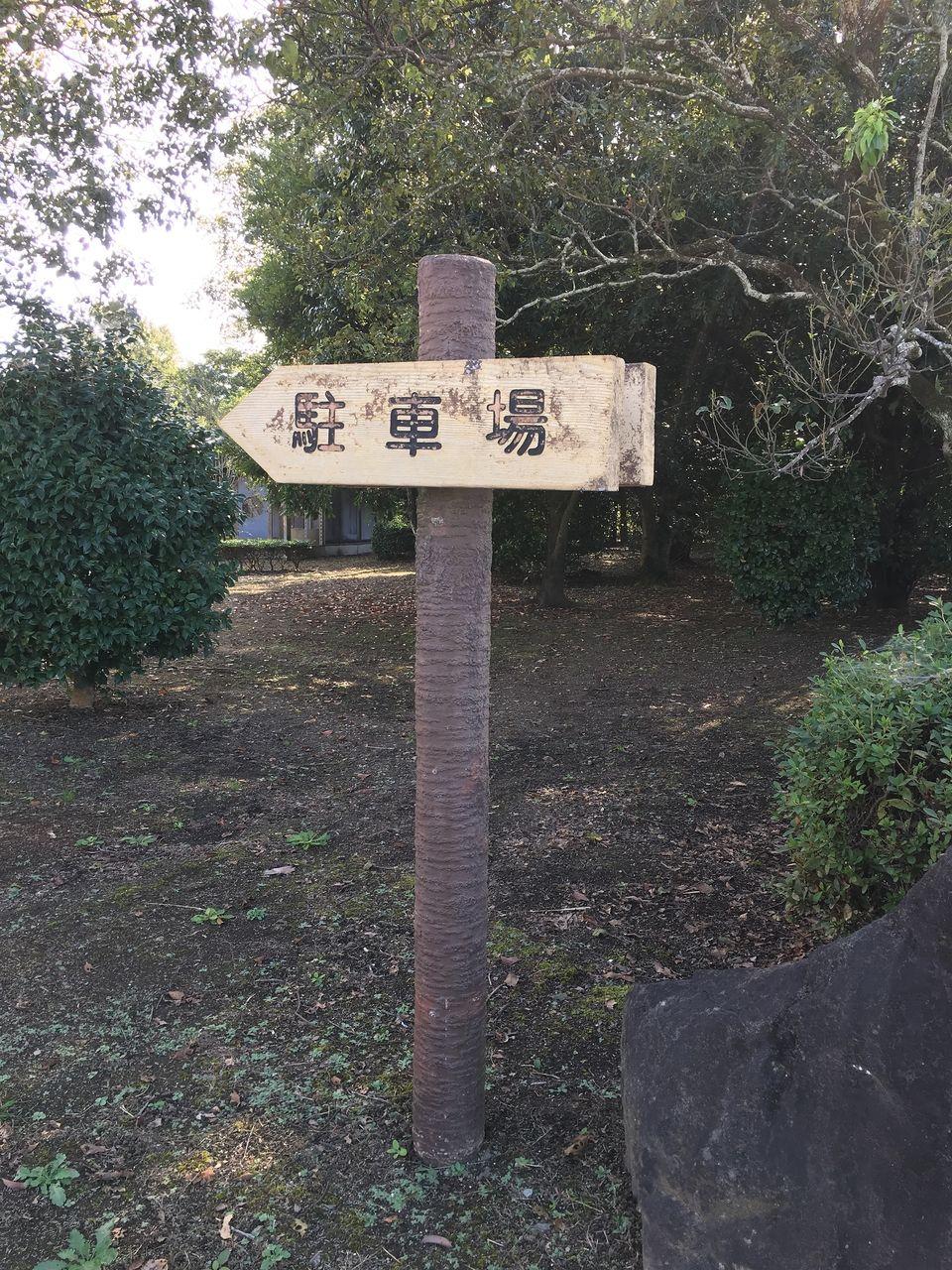 浮島周辺水辺公園 駐車場の看板
