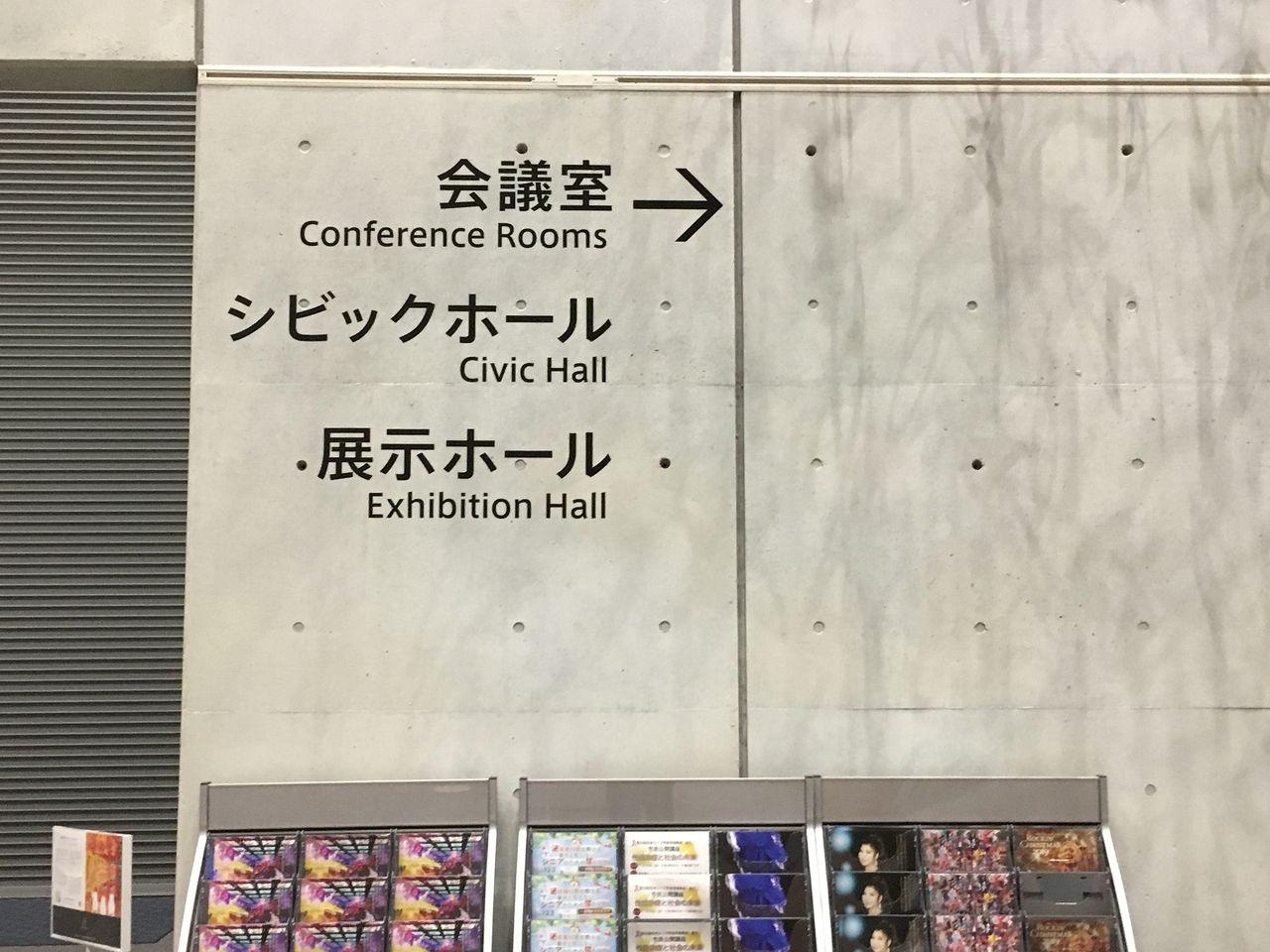 会議室・シビックホール・展示室の案内表示