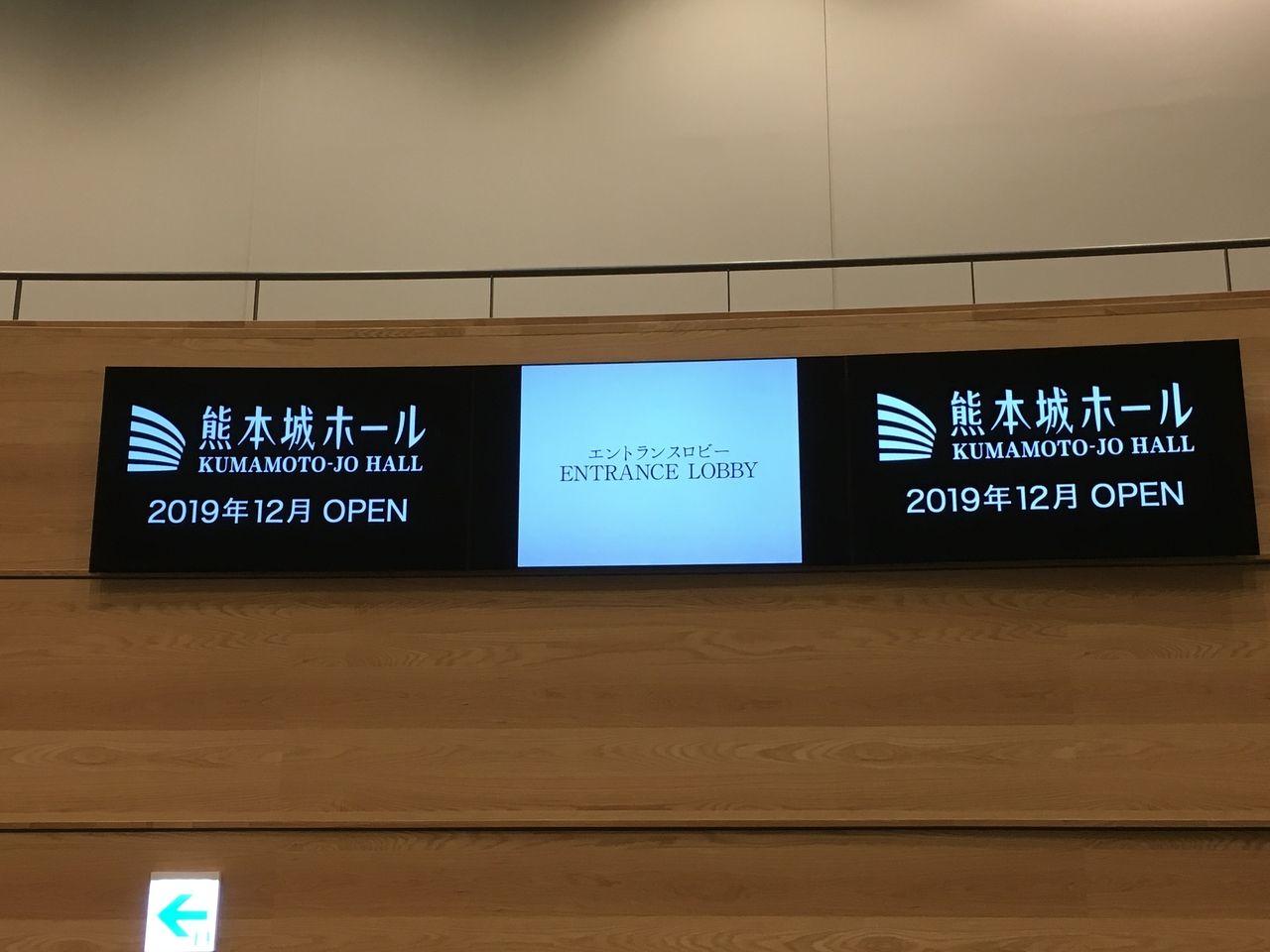 熊本城ホールエントランスロビーの表示