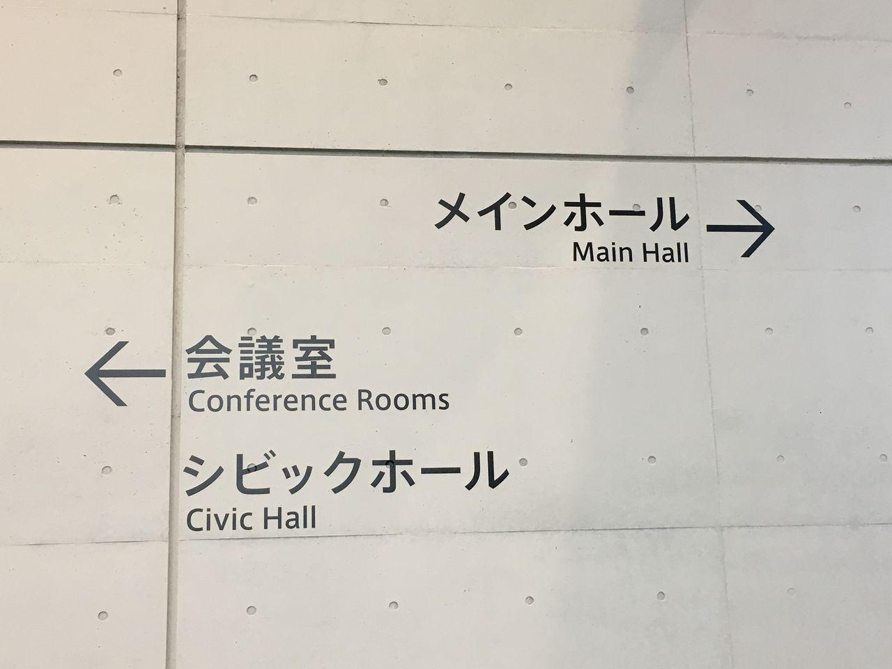 メインホール・会議室・シビックホールへの案内表示