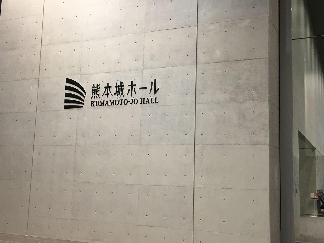 熊本城ホール