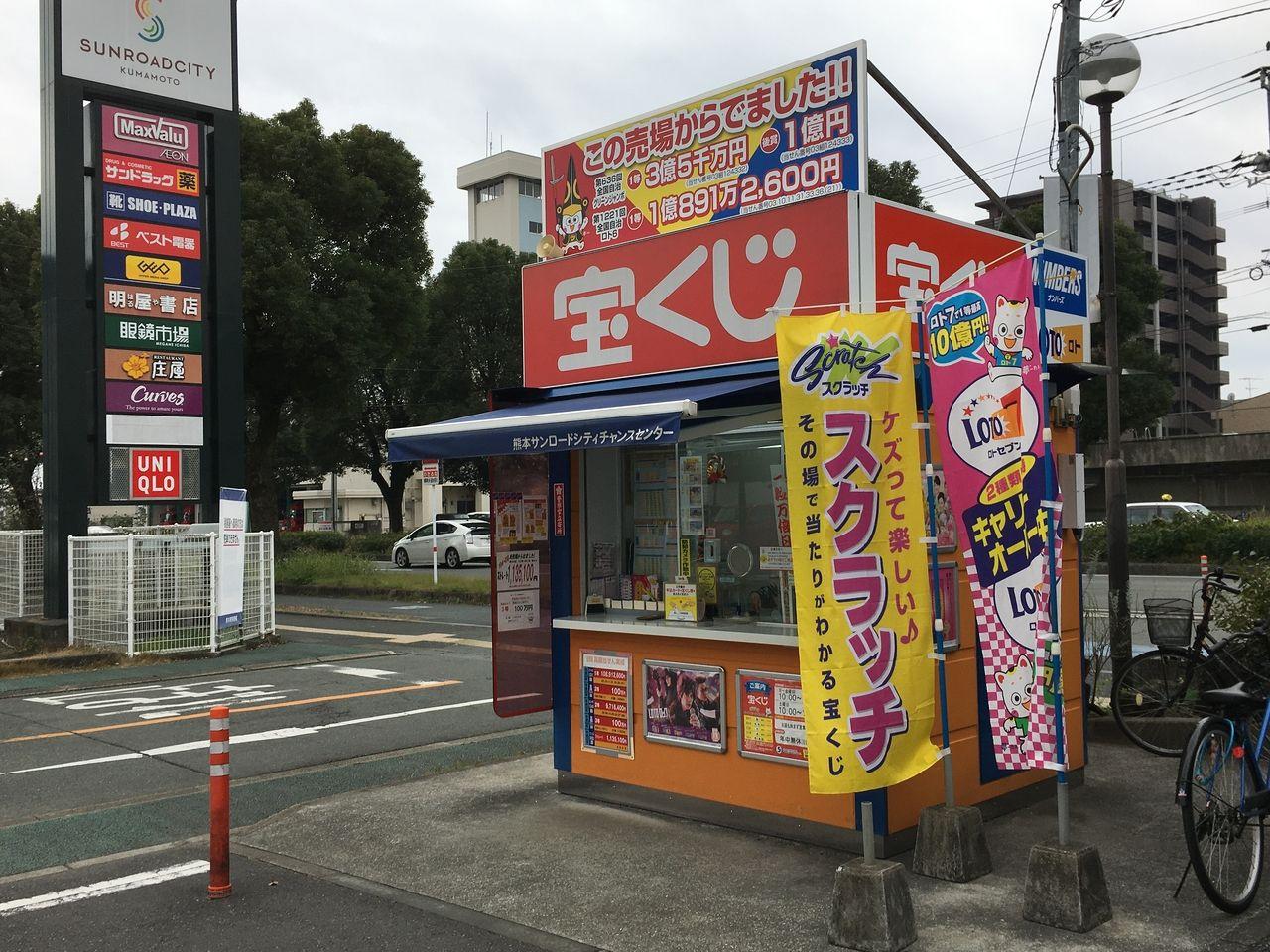 熊本市東区東町にあるサンロードシティ熊本にある宝くじ売り場