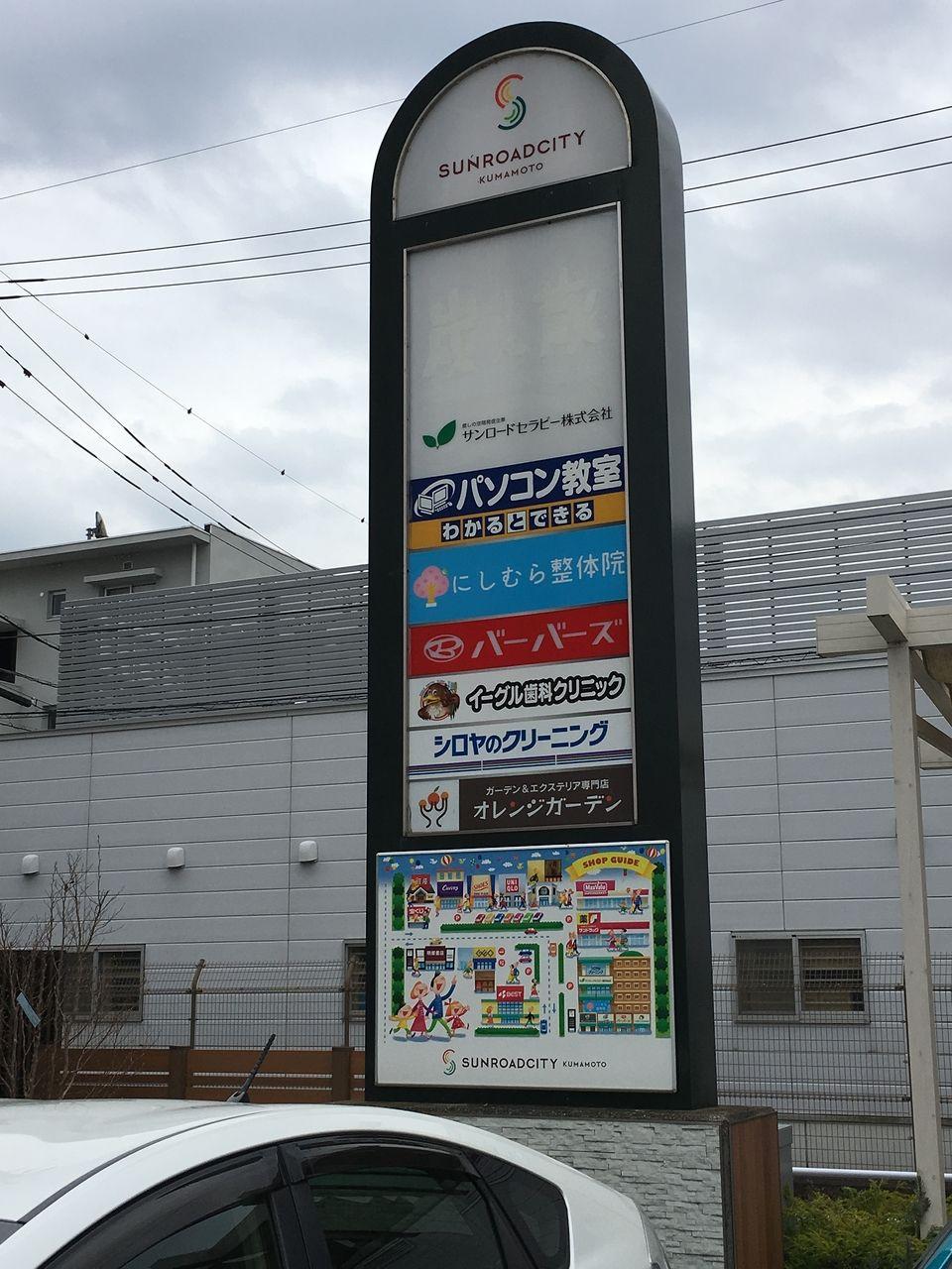 熊本市東区東町にあるサンロードシティ熊本の案内表示