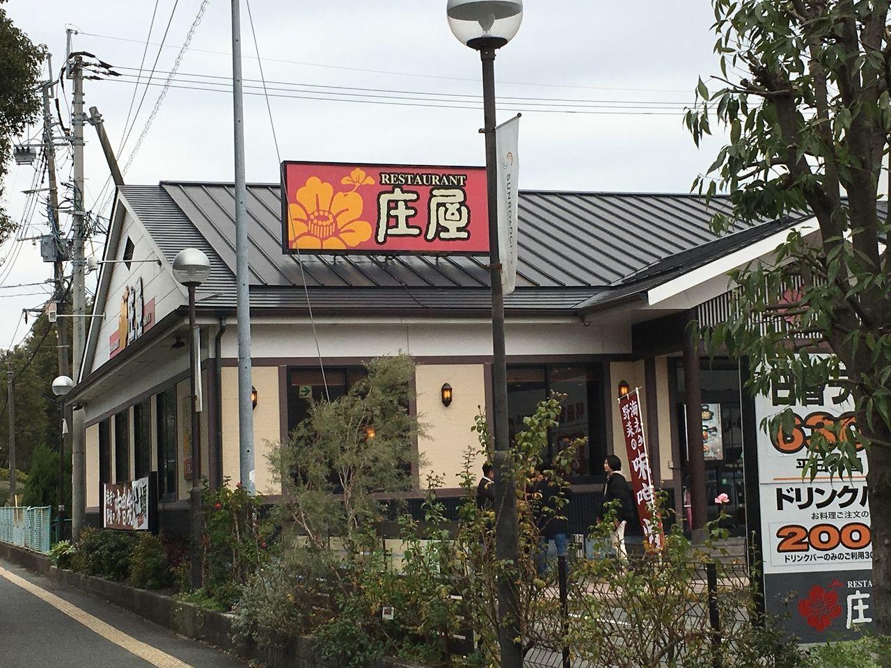 熊本市東区東町にあるサンロードシティ熊本にある庄屋