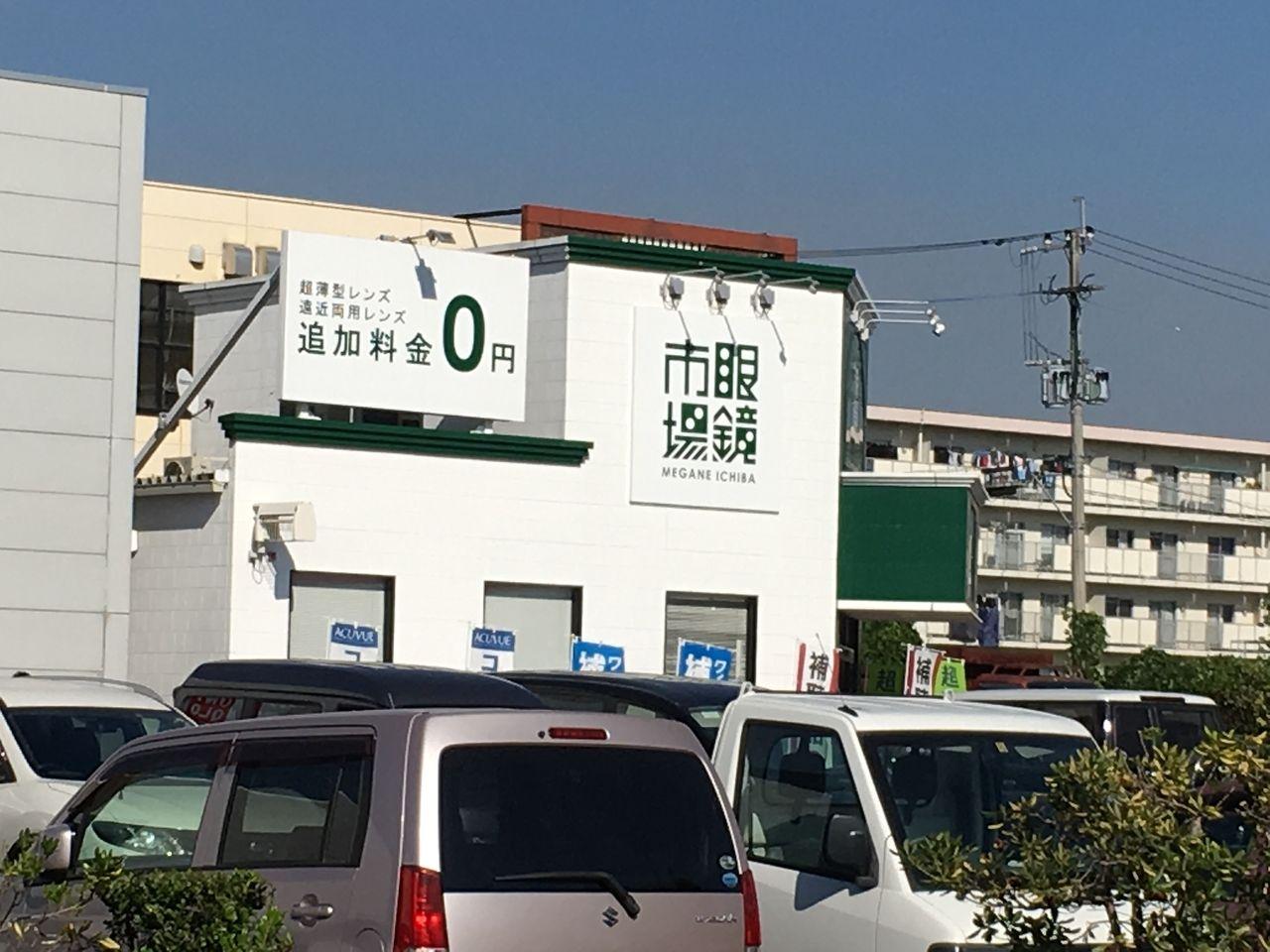 熊本市東区東町にあるサンロードシティ熊本にある眼鏡市場