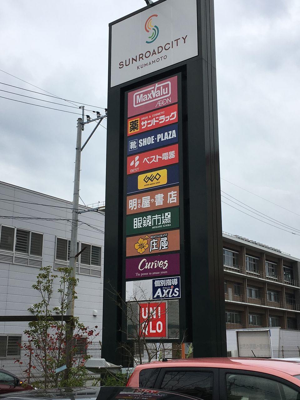 熊本市東区東町にあるサンロードシティ熊本